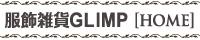 服飾雑貨GLIMP